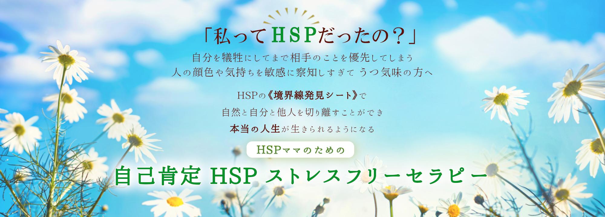 HSP ストレス 自己肯定感